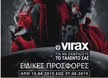 Ειδικές Προσφορές VIRAX...