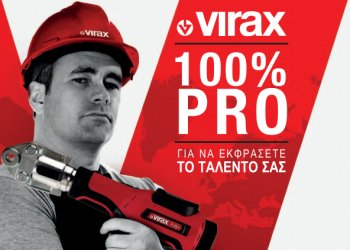 Ειδικές Προσφορές VIRAX 2021
